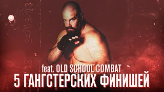 ГАНГСТЕРСКИЕ ФИНИШИ В ММА #1: Разбор (feat. Old School Combat)