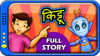 Kittu - Full Story - Hindi Story for children | Panchatantra Kahaniya | moral short stories for kids