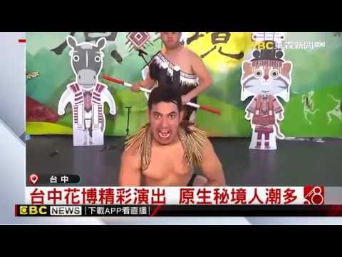台中花博原生秘境演出豐富 邀紐西蘭毛利族展演