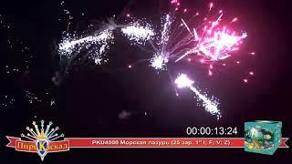 """Салют """"МОРСКАЯ ЛАЗУРЬ"""" PKU4000 (1""""х25) от компании Интернет-магазин SalutMARI - видео"""