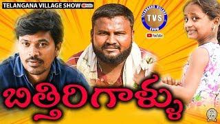 BITHIRIGALLU || VILLAGE COMEDY SHORT FILM || TELANGANA VILLAGE SHOW