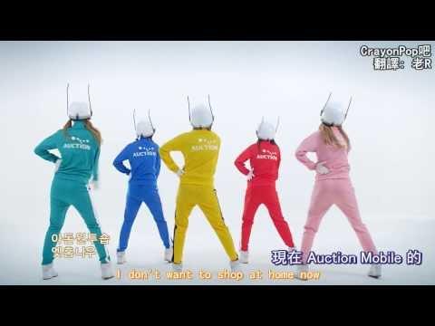 Auction廣告中文字幕版   Crayon Pop
