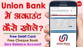 How to Open Union Bank Account Online in Hindi - यूनियन बैंक अकाउंट के लिए ऑनलाइन अप्लाई कैसे करे?  IMAGES, GIF, ANIMATED GIF, WALLPAPER, STICKER FOR WHATSAPP & FACEBOOK