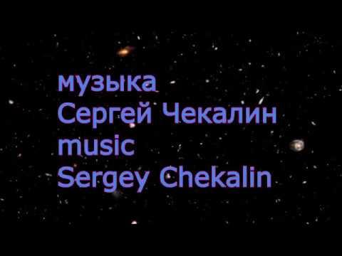Сборник -2  Сергей Чекалин +популярная музыка. Collection -2 Sergey Chekalin.