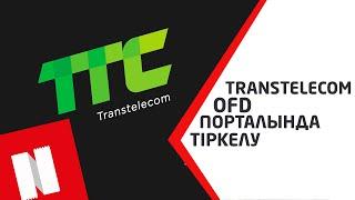 Транстелеком ОФД порталында тіркелу