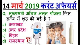 14 March 2019 Daily Current Affairs MCQ in HINDI | For - IAS , PCS , SSC CGL/CHSL,RAILWAY, Bank
