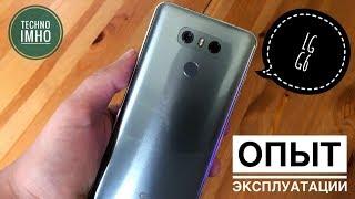 LG G6 Спустя год использования! Стоит ли покупать?