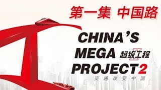 《超级工程Ⅱ》第一集 中国路【China's Mega Project2 EP1】  CCTV纪录