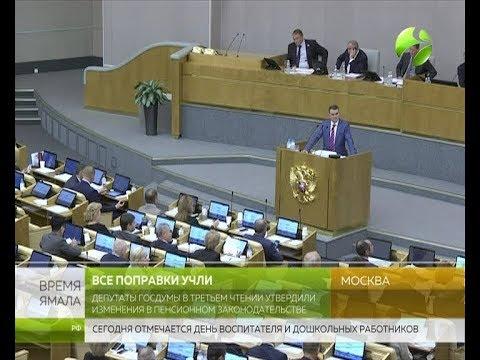 Депутаты Госдумы окончательно утвердили изменения в пенсионном законодательстве