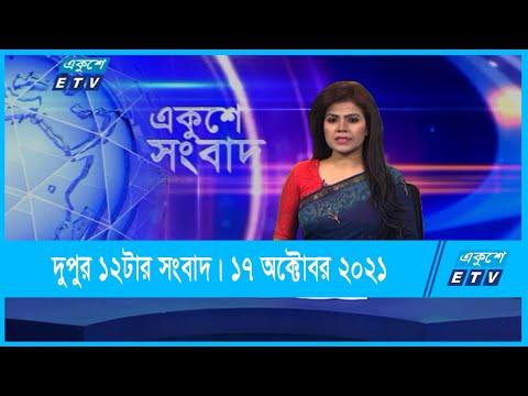 12 PM News || দুপুর ১২টার সংবাদ || 17 October 2021 || ETV News