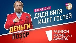 """Эксклюзив! Дядя Витя ищет гостей в новый сезон шоу """"Деньги или Позор""""!"""