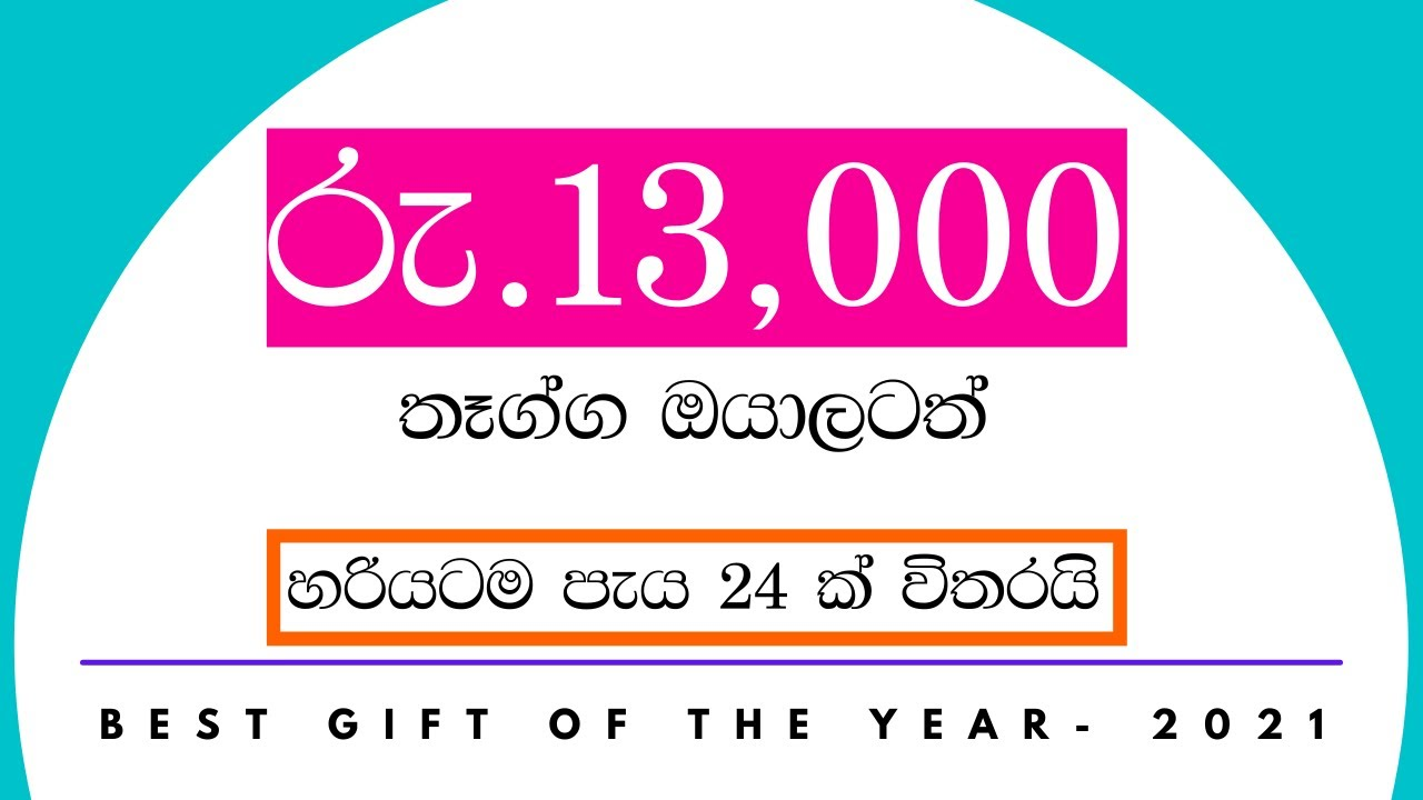 THE BIG GIVEAWAY|How to generate income online Sinhala|e cash Sinhala 2021 (Make Money Online 2021) thumbnail