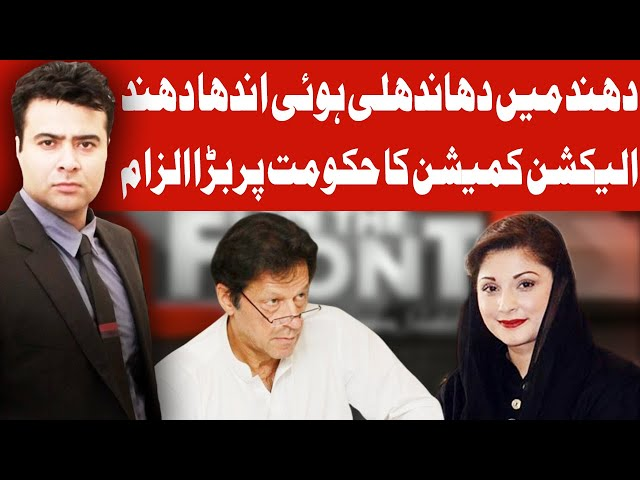 on the front with kamran Shahid Dunya News 23 February 2021