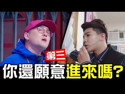 台灣新說唱- 你還願意進來嗎? | WACKYBOYS | 反骨