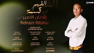 عدنان الامير - الفهم قسمة || New 2018 || اغاني سودانية 2018 تحميل MP3
