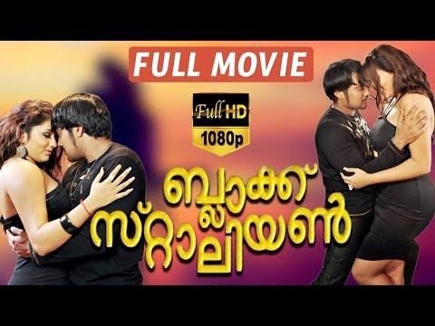 Black Stallion Malayalam Full Movie 2018