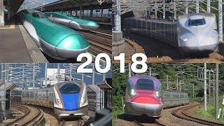 全国の新幹線を38分で見るシンカンセン2018Super-ExpressShinkansen