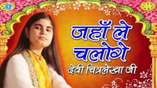 Jahan Le Chaloge Popular Krishna Bhajan 2016 Devi Chitralekha Ji