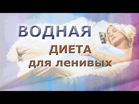 Водная диета для ленивых ))) Минус 10 кг! Все лентяйки сюда )))