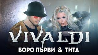 Боро Първи & Тита - VIVALDI [Official Video]
