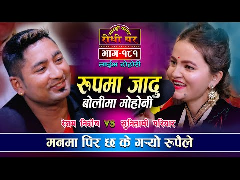 यति राम्री मान्छेलाई पिर छ र ? Resham Nirdosh VS Sunitami Pariyar Sarangi Sansar Live Dohori Ep. 181