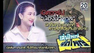 """เปิดวาร์ป """"น้องน้ำตาล"""" นักกีฬาไอซ์ฮอกกี้สาวสวยทีมชาติไทย : เล่นใหญ่ จัดใหญ่ 3 ธ.ค. 61 [1/2]"""