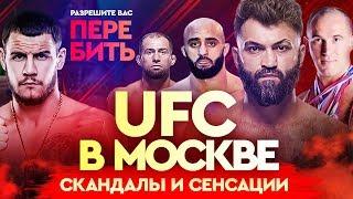 Скандал на UFC в Москве, провал Яндиева, хайкик Олейника, шутка Тайсумова