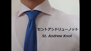 【ネクタイの結び方】形良く結べるセントアンドリューノット