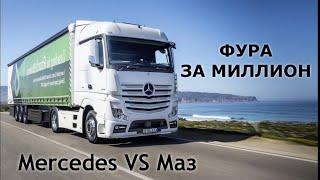 АВТОХЛАМ за миллионы / Mercedes VS Маз
