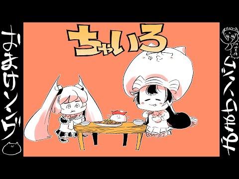 ダイナミック自演ズ - ちゃいろ/Dynamic the Ends - THE MESHI SONG