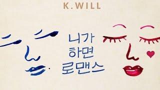 니가 하면 로맨스 You Call It Romance (feat. Davichi) - K.Will