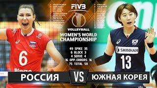 Волейбол   Россия vs. Южная Корея   Женский Чемпионат Мира 2018   Лучшие моменты игры
