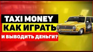 Taxi Money как играть и выводить деньги с игры?