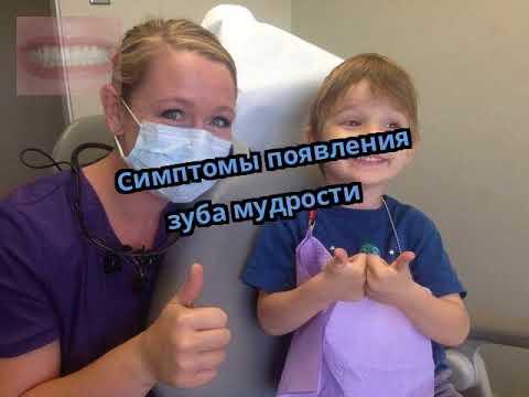 Симптомы появления зуба мудрости