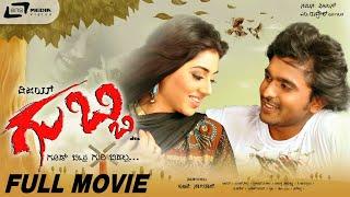 Gubbi – ಗುಬ್ಬಿ|| Kannada Full HD Movie || Ajith || Reema Worah || Action Movie