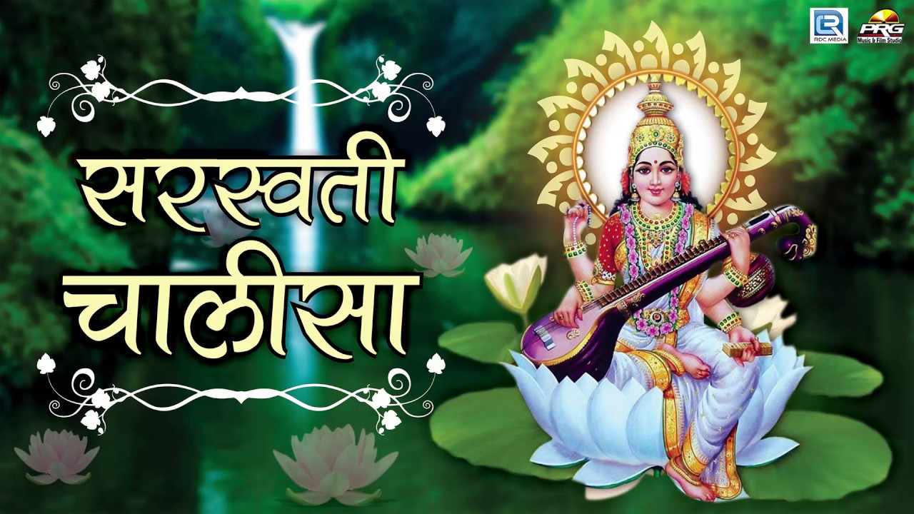 Saraswati Chalisa Hindi lyrics