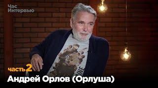 """Андрей Орлов (Орлуша) в программе """"Час интервью"""". Часть 2."""