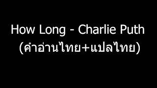 How Long - Charlie Puth (คำอ่านไทย+แปลไทย)
