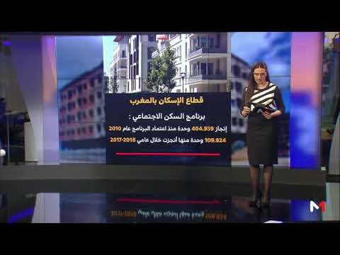 العرب اليوم - شاهد: المغرب يُفعّل البرنامج الحكومي لقطاع الإسكان