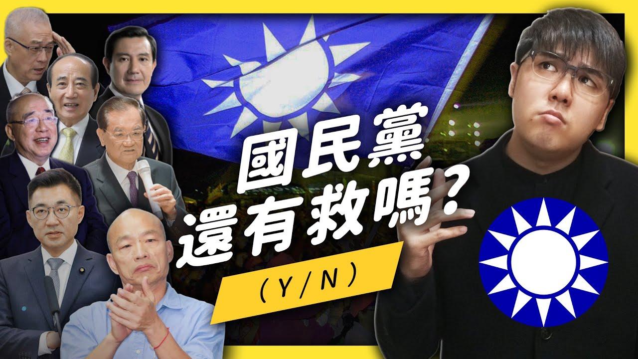 國民黨換了最年輕的黨主席,有機會挽回年輕人的心嗎?| 志祺七七