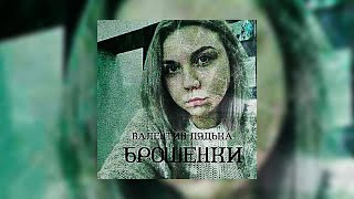 Валентин Дядька - Брошенки (official audio)