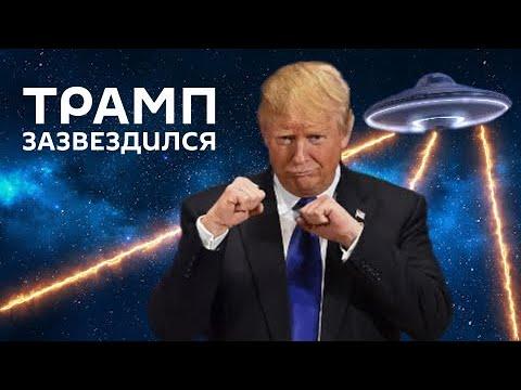 США собираются воевать в космосе. Чем ответит Россия?