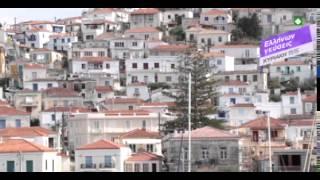 Ελλήνων Γεύσεις 13/4/2014 στον Πόρο