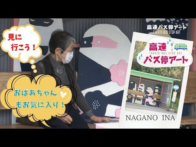 ④ 長野県のバス停が、今、おもしろい! 高遠バス停アート vol4 地元の人に愛されるバス停アート
