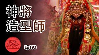 【神將造型師】台灣獨有手工藝 神將製作不簡單|民俗大廟埕 ep.193 寶島神很大Online
