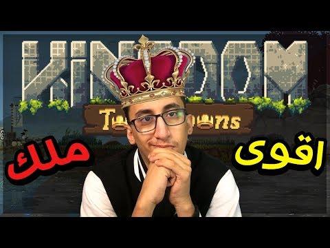 KINGDOM Two Crowns | بداية ملك! ( خليتهم يهربون من اول يوم