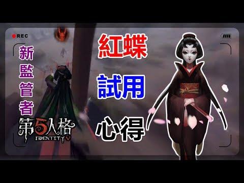 【手遊】第五人格-新監管者 紅蝶 介紹&試用