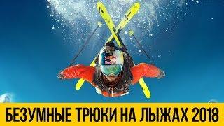 САМЫЕ УДИВИТЕЛЬНЫЕ И КРЕАТИВНЫЕ ТРЮКИ НА ЛЫЖАХ 2018 ★ Подборка лучших лыжных трюков