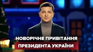 Новогоднее обращение Владимира Зеленского 2020