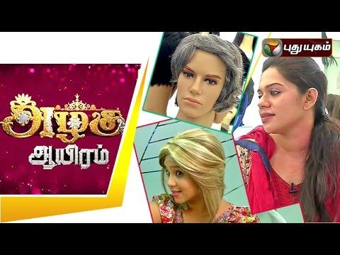 Azhagu-Aayiram-27-04-2016-Puthuyugam-TV